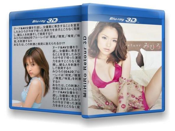MiHiRo Retour (2010) 3D